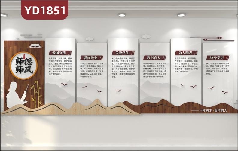走廊传统风师风师德文化宣传墙十年树木百年树人教学理念标语立体装饰挂画