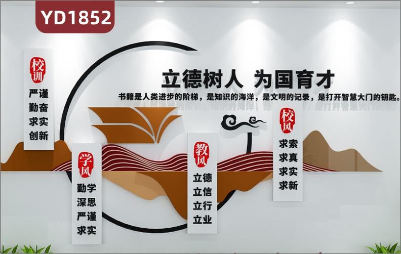 新中式校风校训文化宣传墙立德树人为国育才理念标语立体装饰墙贴