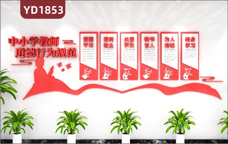 中小学教师道德行为规范展示墙走廊中国红职业理念标语组合挂画装饰墙