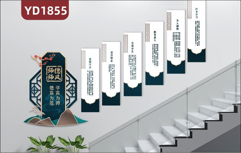新中式师德师风文化宣传墙贴办公室教师职业品德理念组合装饰挂画