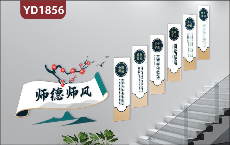过道新中式师德师风文化宣传墙贴楼梯教师职业品德理念组合装饰挂画