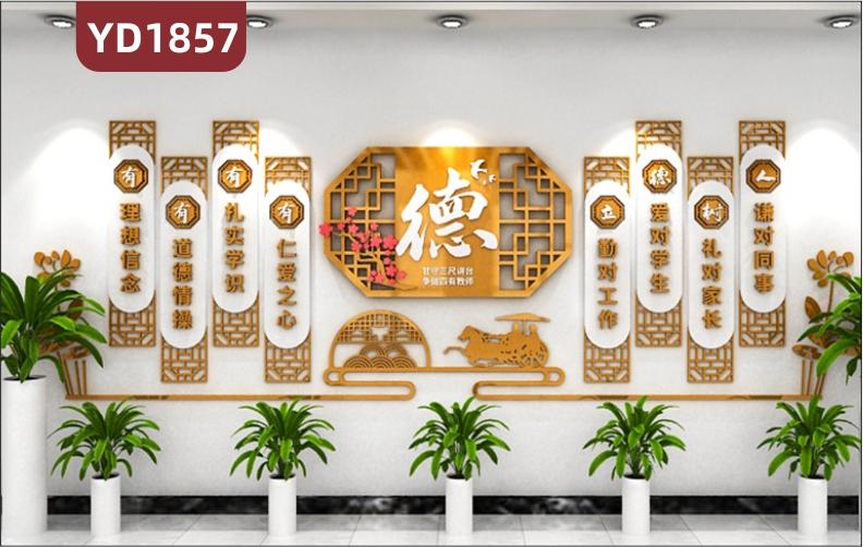 过道传统风格师德师风文化宣传墙贴办公室四有教师教学理念组合装饰挂画