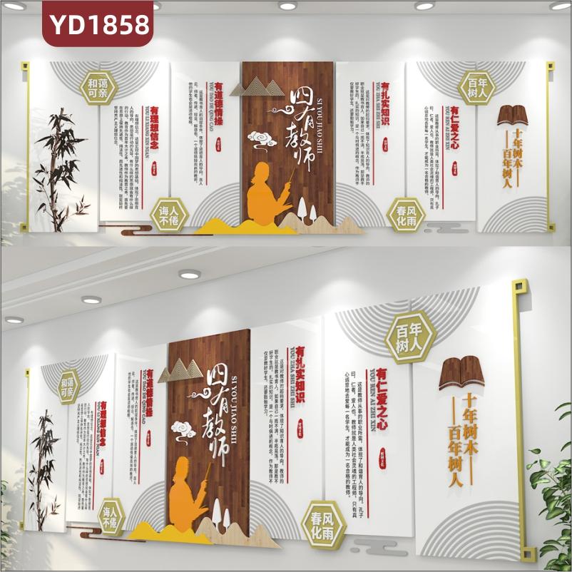 新中式四有教师教学理念宣传墙办公室十年树木百年树人组合挂画装饰墙贴