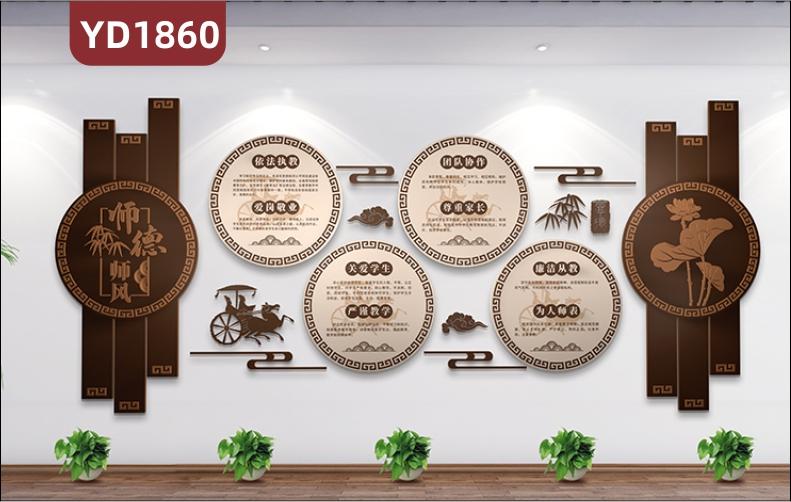 走廊传统风师风师德文化宣传墙教师职业品德理念标语几何组合立体装饰墙