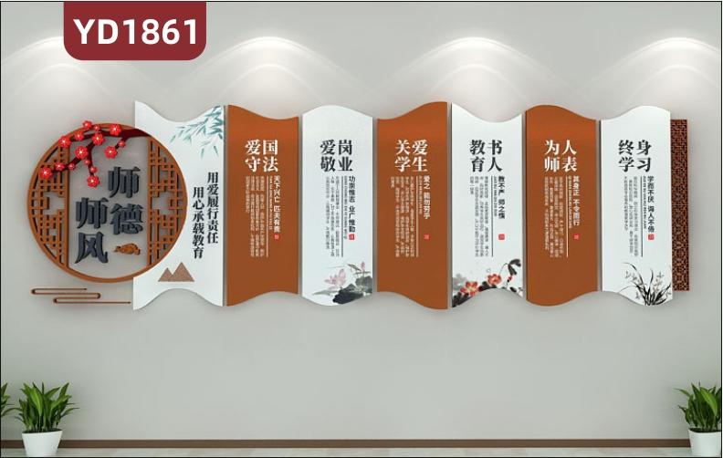 走廊新中式师风师德文化宣传墙教师职业品德理念标语几何组合立体装饰墙
