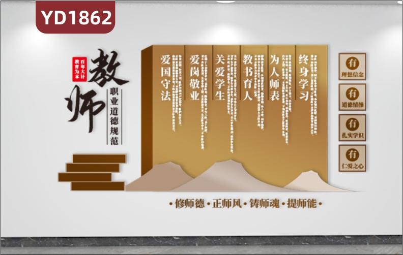 办公室传统风教师职业道德规范展示墙四有教师文化理念组合装饰墙