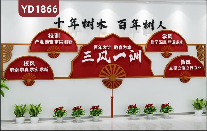 办公室传统风三风一训文化理念宣传墙学校办学理念标语几何组合装饰墙