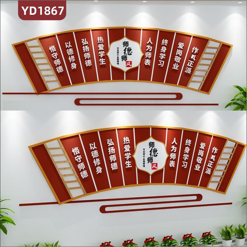 办公室传统风师德师风文化理念宣传墙教师教学理念扇形立体装饰墙