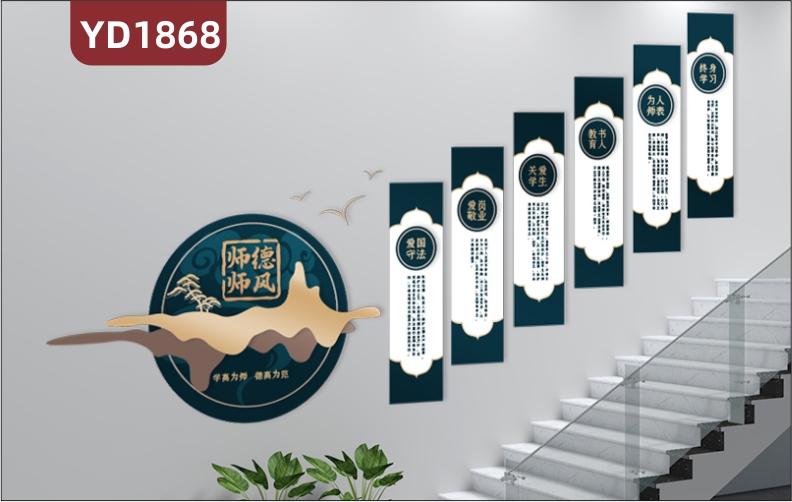 新中式师德师风文化宣传墙楼梯教师职业品德几何组合挂画立体装饰墙贴
