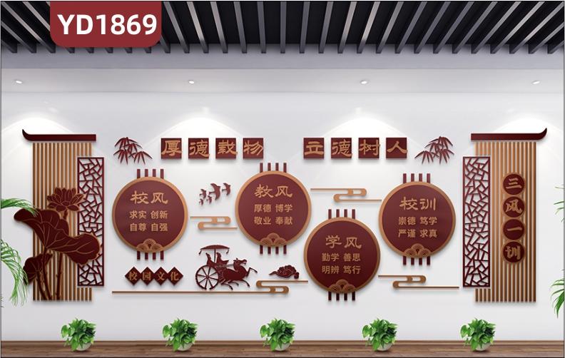 走廊传统风格校风校训文化宣传墙学校办学理念标语几何组合装饰墙