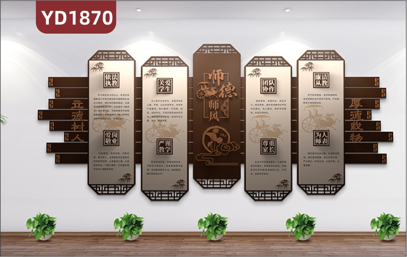 走廊新中式师德师风文化宣传墙教师职业品德几何组合挂画立体装饰墙贴