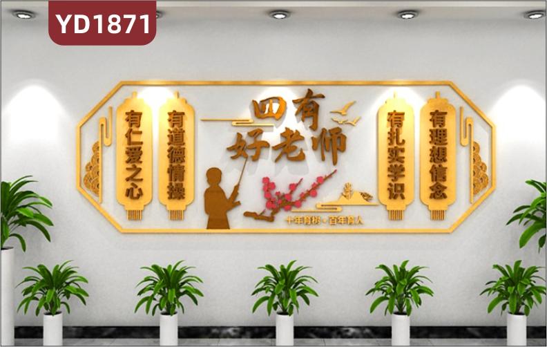 走廊新中式四有教师文化宣传墙教师教学理念标语挂画立体装饰墙贴