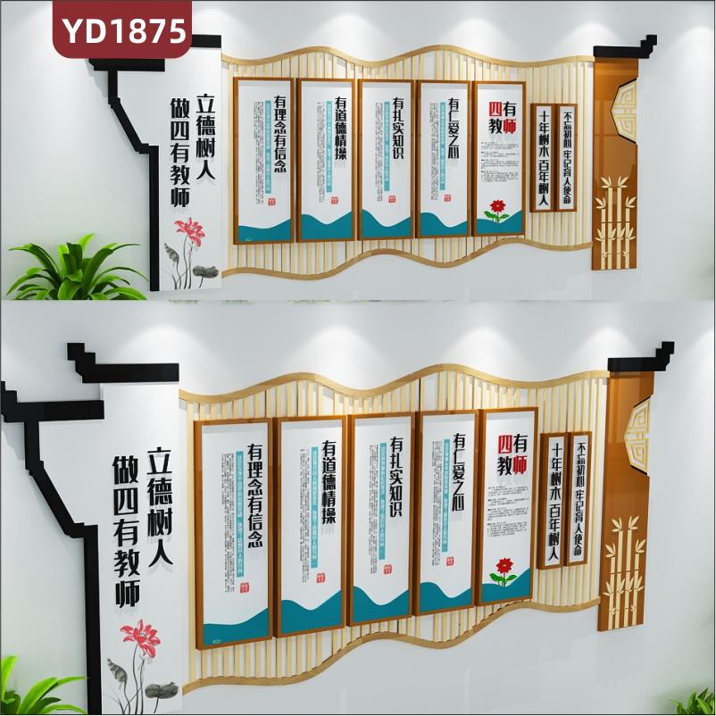 走廊徽派风格师德师风文化宣传墙教师职业道德组合挂画立体装饰墙贴