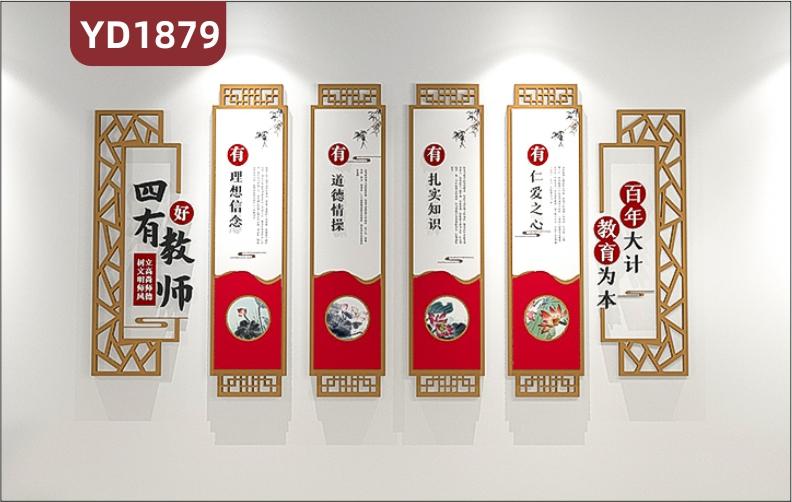中国风师风师德文化宣传墙走廊教师职业道德规范组合立体装饰挂画
