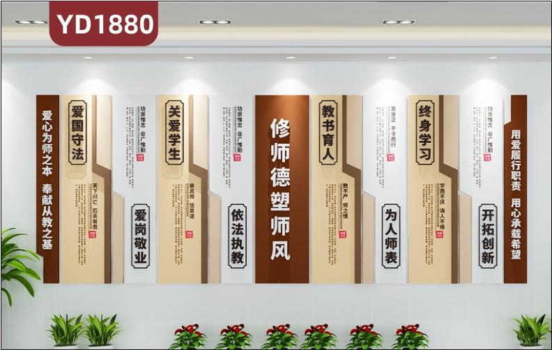 师风师德文化宣传墙走廊传统风教师职业道德规范组合立体装饰挂画
