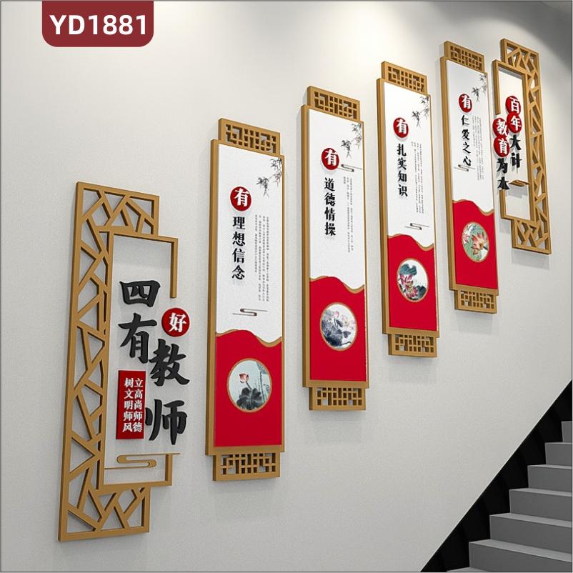四有好教师师风师德文化宣传墙走廊传统风教师职业道德规范组合立体装饰挂画