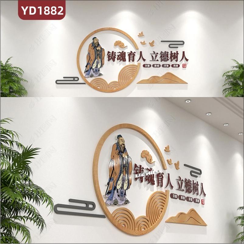 孔孟之道文化宣传墙教室儒家学派铸魂育人立德树人思想立体展示墙贴