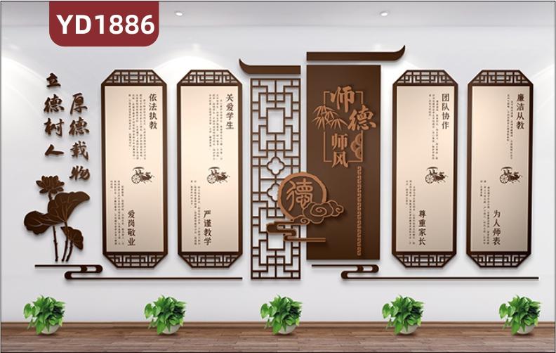 新中式风立德树人厚德载物文化宣传墙走廊师德师风教学理念立体镂空装饰墙