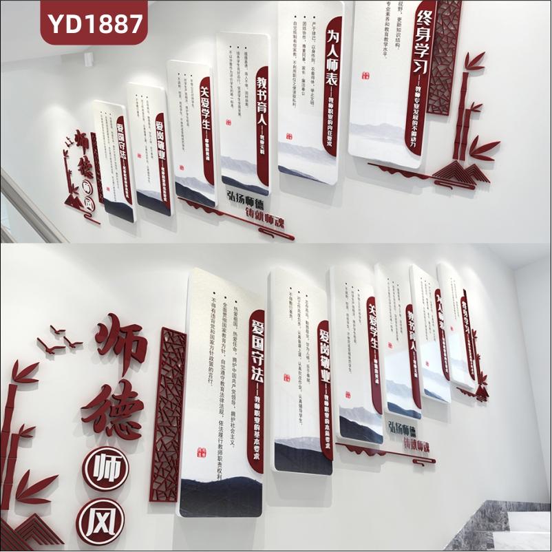 新中式风师德师风文化宣传墙楼梯教师职业规范理念立体组合装饰墙