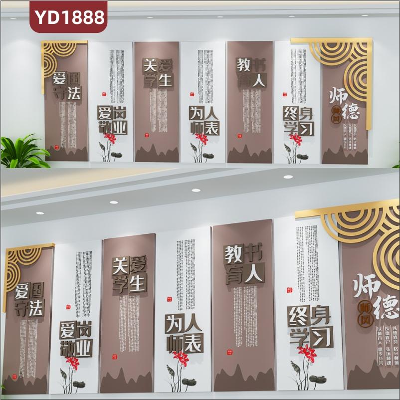 新中式风师德师风文化宣传墙教室教师职业道德规范理念立体组合装饰墙
