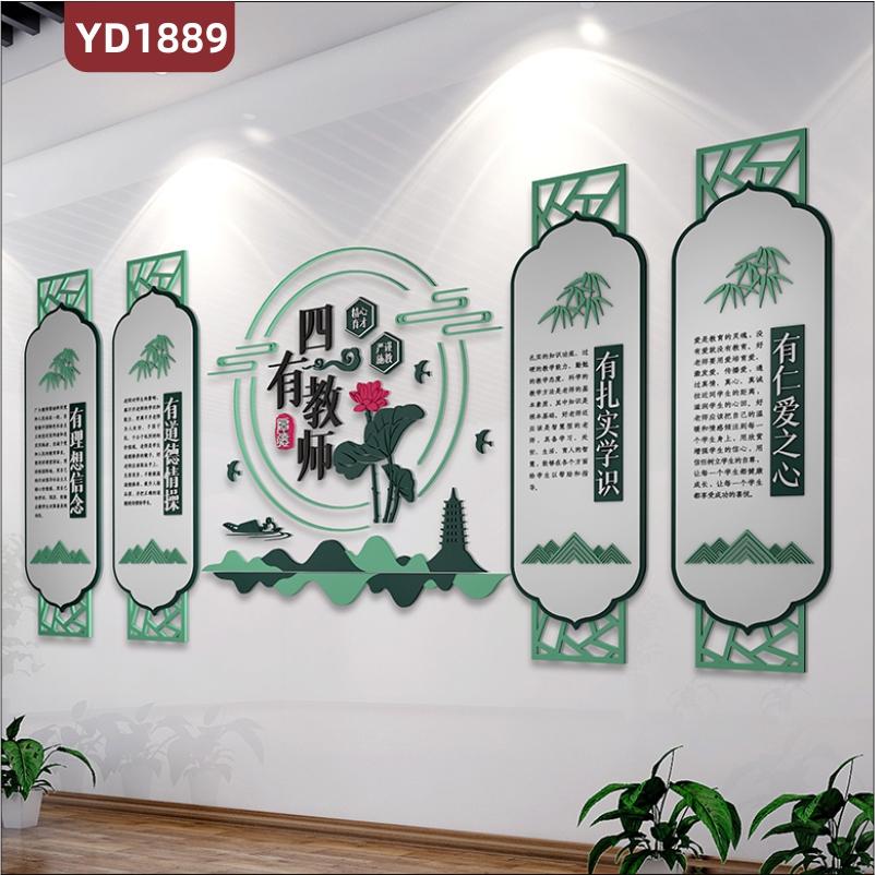 新中式风师德师风立体宣传墙教室四有教师理念镂空雕刻立体装饰墙