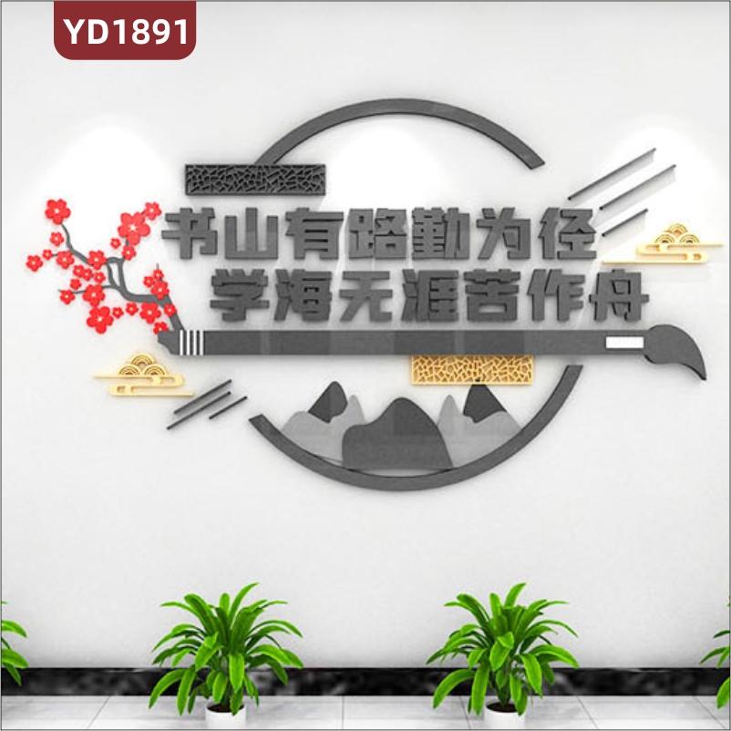 新中式风学校文化墙班级教室书山有路勤为径学习理念标语立体展示墙贴