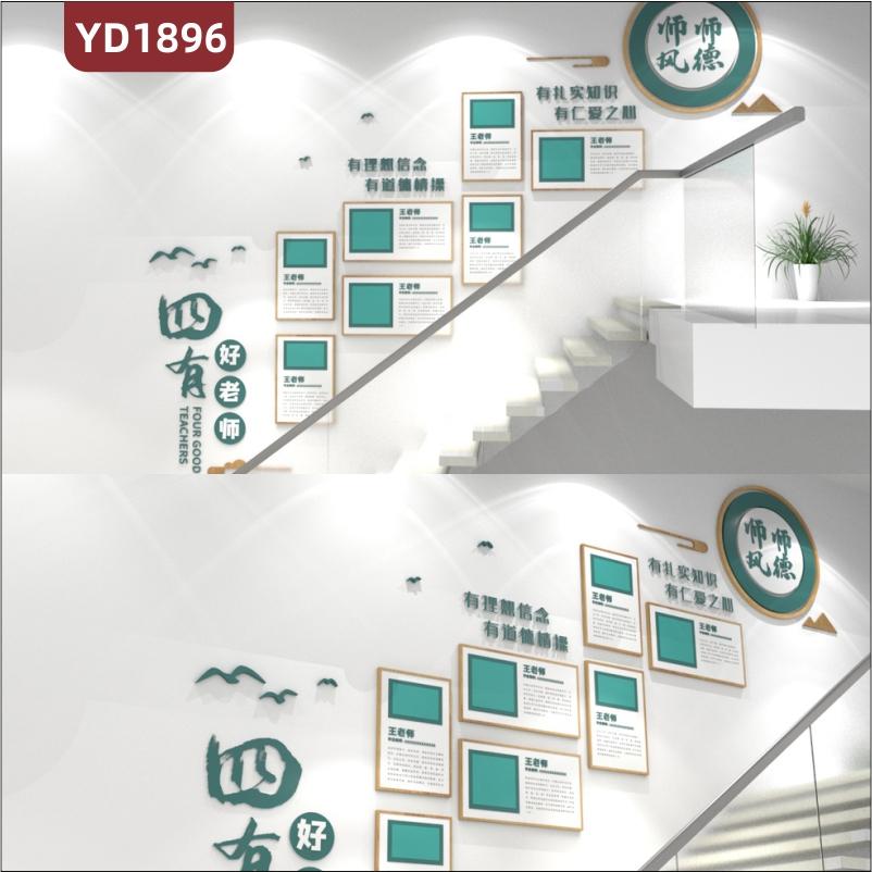 师风师德文化宣传墙四有老师理念展示墙楼梯北欧简约风立体几何组合装饰墙贴