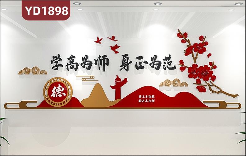 师风师德文化宣传墙新中式学高为师身正为范教学理念标语立体展示墙贴