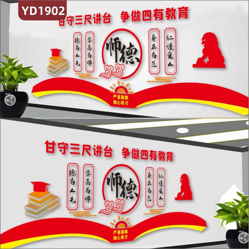 走廊师风师德文化宣传墙办公室中国红教师教学理念标语立体展示墙贴