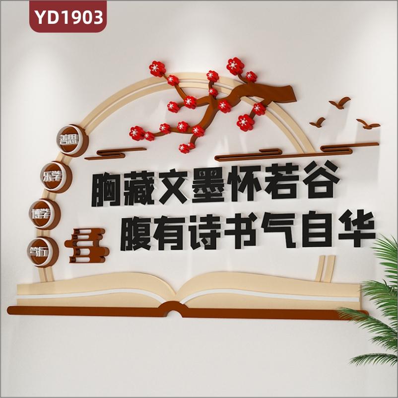 新中式文化墙胸藏文墨怀若谷腹有读书气自华学习理念标语立体装饰墙
