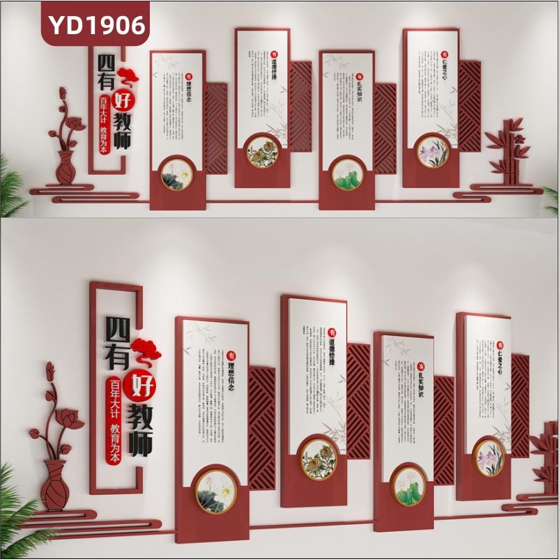 走廊师风师德文化宣传墙办公室中国红四有好教师教学理念标语立体装饰墙