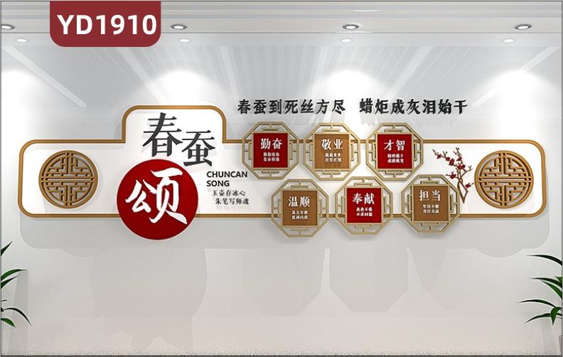 新中式师风师德文化宣传墙春蚕颂教师教学理念标语几何组合立体装饰墙