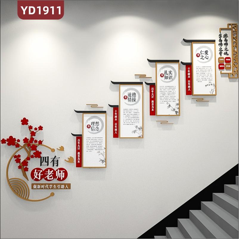 徽派风格师风师德文化宣传墙四有好教师教学理念标语几何组合立体装饰墙