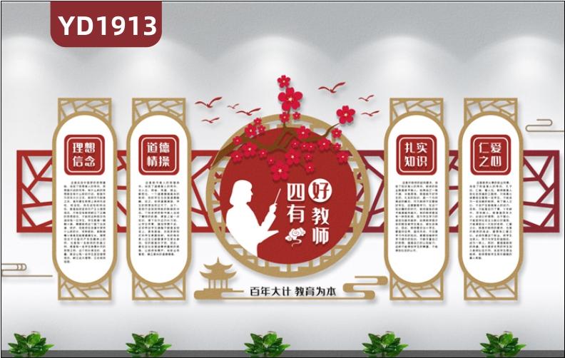 新中式师风师德文化宣传墙四有好教师教学理念标语几何组合立体装饰墙