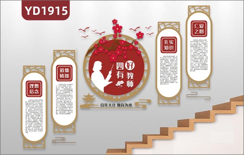 新中式师风师德文化宣传墙楼梯四有好教师教学理念标语几何组合装饰墙