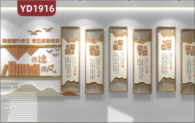 新中式四有好教师宣传墙走廊师风师德教学理念标语几何组合装饰墙