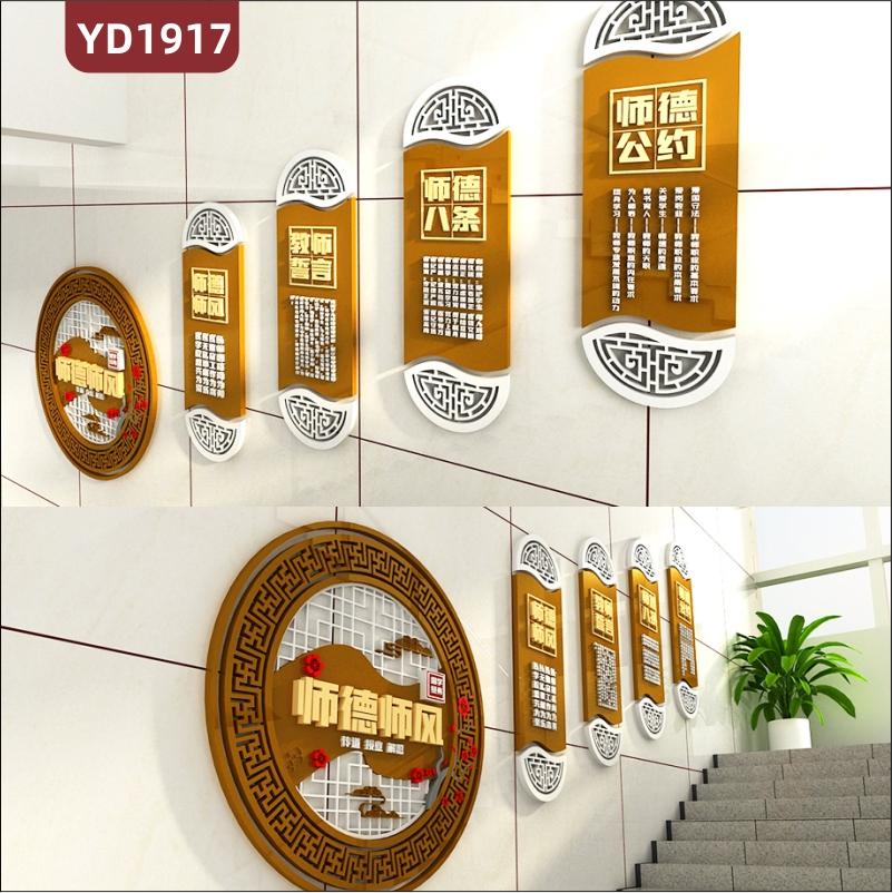 新中式四有教师文化宣传墙楼梯师风师德教学理念标语几何组合装饰墙贴