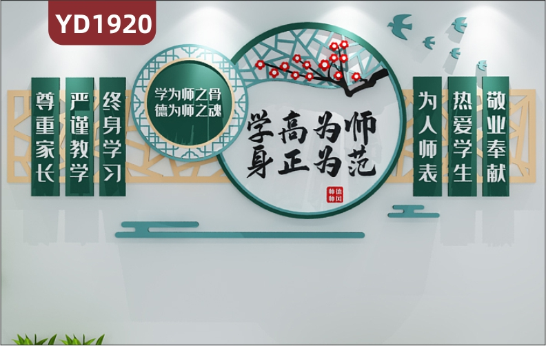 四有教师文化宣传墙学高为师身正为范教学理念标语新中式几何组合装饰墙贴