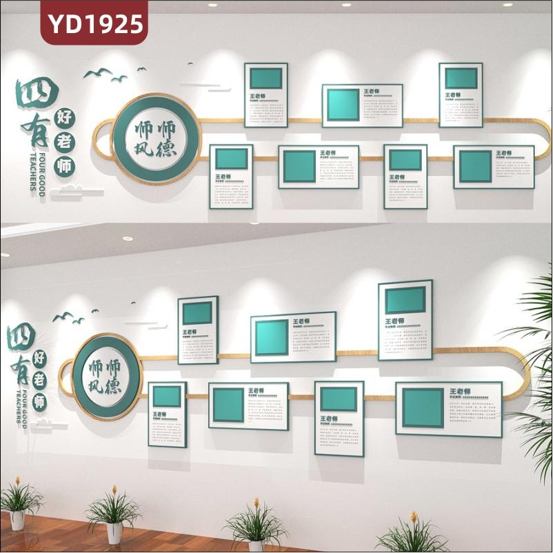 办公室师德师风文化宣传墙教师职业品德标语立体几何组合装饰挂画