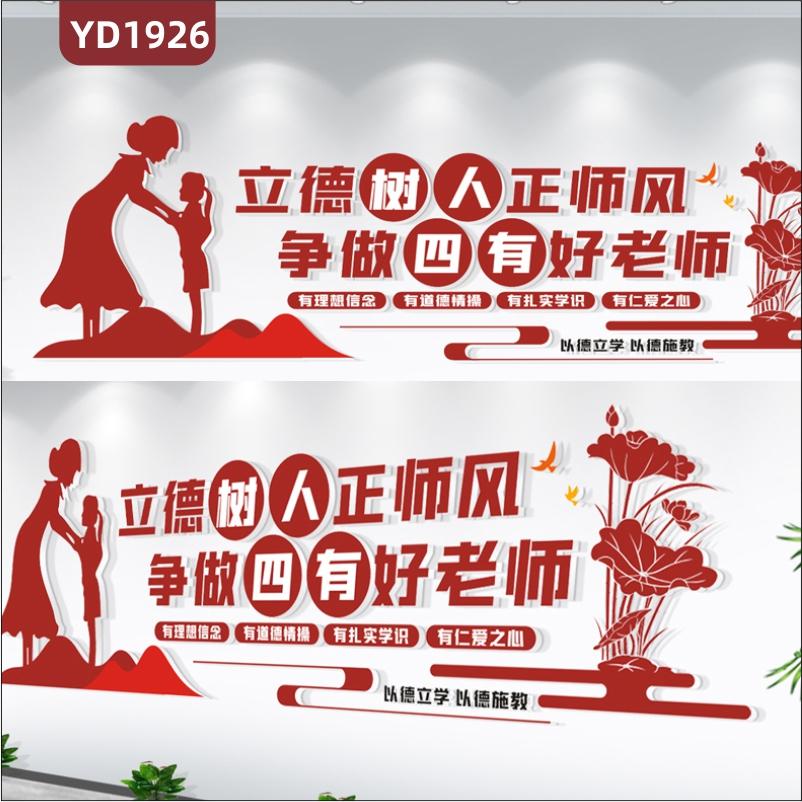 四有教师宣传墙中国红立德树人教书育人教学理念标语几何组合装饰墙贴