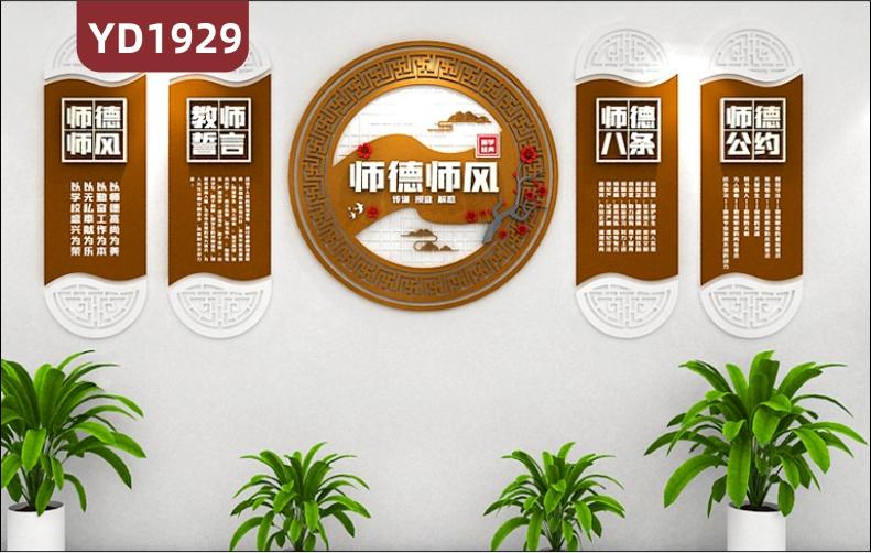 师德师风宣传墙新中式教师公约教学理念标语立体几何组合装饰墙贴