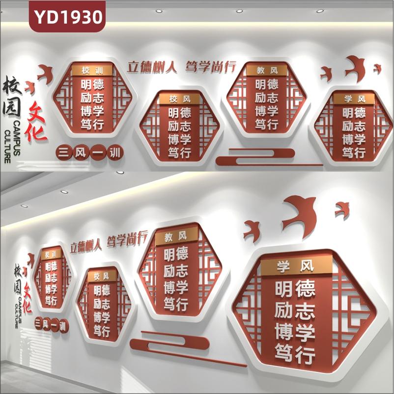 三风一训校园文化宣传墙新中式学校办学理念宗旨组合挂画立体装饰墙
