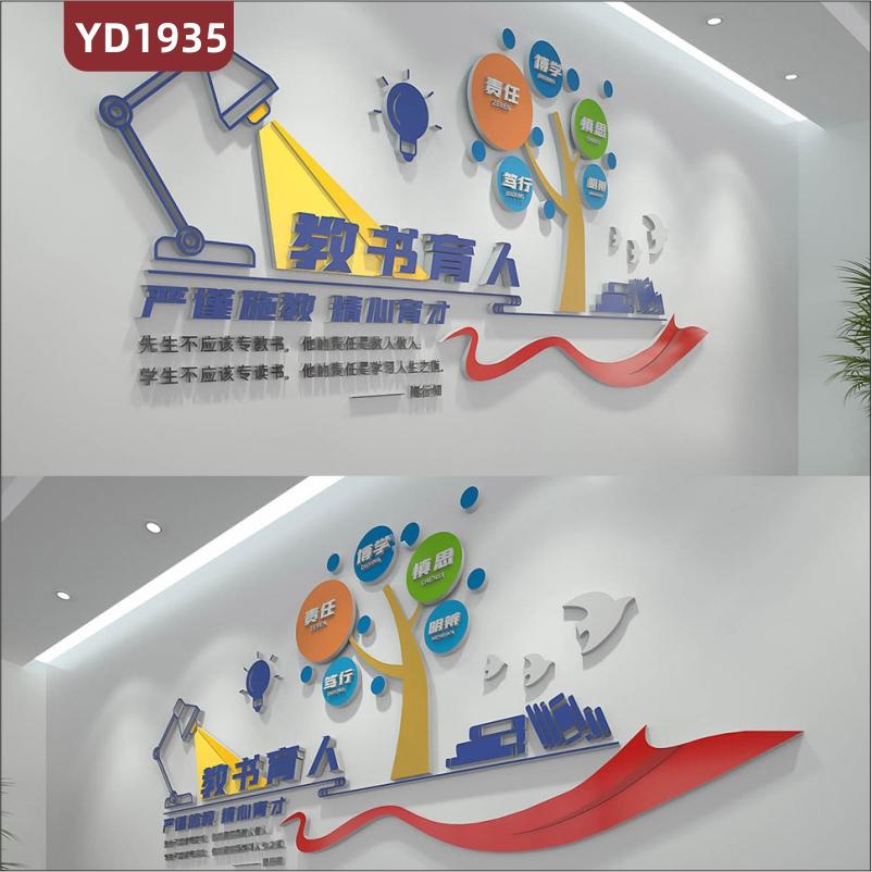 师德师风文化展示墙走廊教书育人教学理念标语立体几何组合装饰树