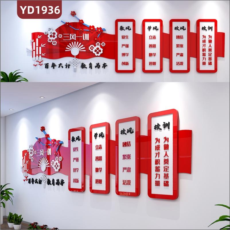 三风一训校园文化宣传墙中国红百年大计教育为本理念组合挂画立体装饰墙