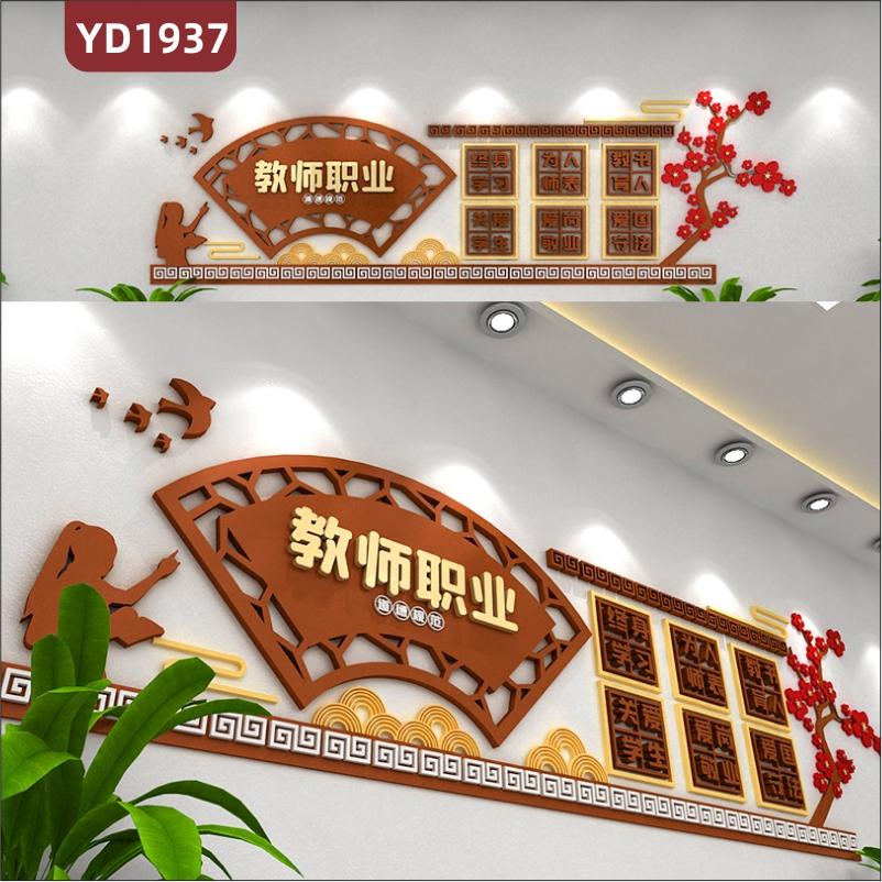 办公室教师职业道德规范展示墙走廊新中式教学理念标语立体装饰墙