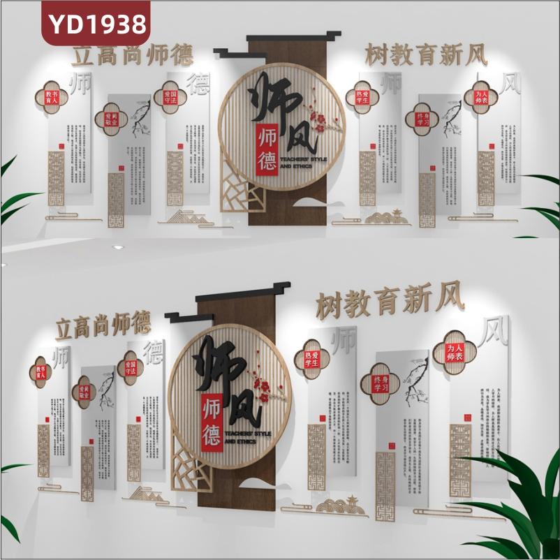 立高尚师德树教育新风文化宣传墙教师职业理念标语几何组合装饰墙