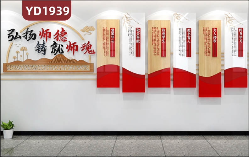 弘扬师德铸就师魂文化宣传墙新中式师风师德立体几何组合装饰挂画