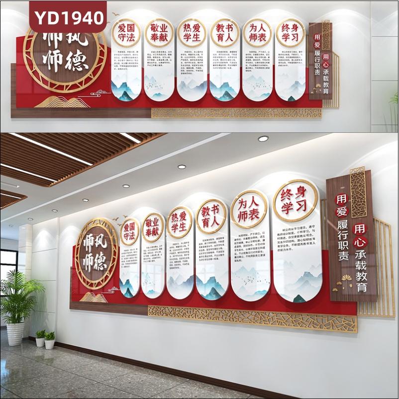新中式师风师德文化宣传墙走廊教师职业理念立体几何组合装饰挂画