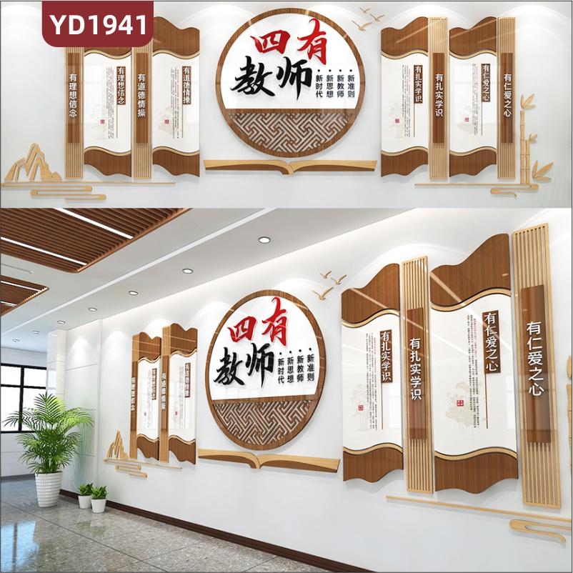 师风师德文化宣传墙走廊新中式四有教师职业理念立体几何组合装饰挂画