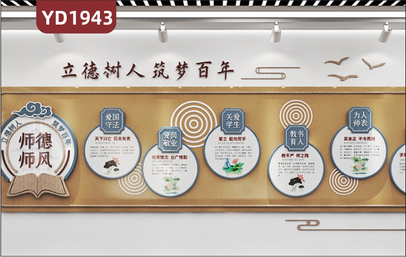 立德树人筑梦百年文化宣传墙新中式师风师德立体几何组合挂画装饰墙
